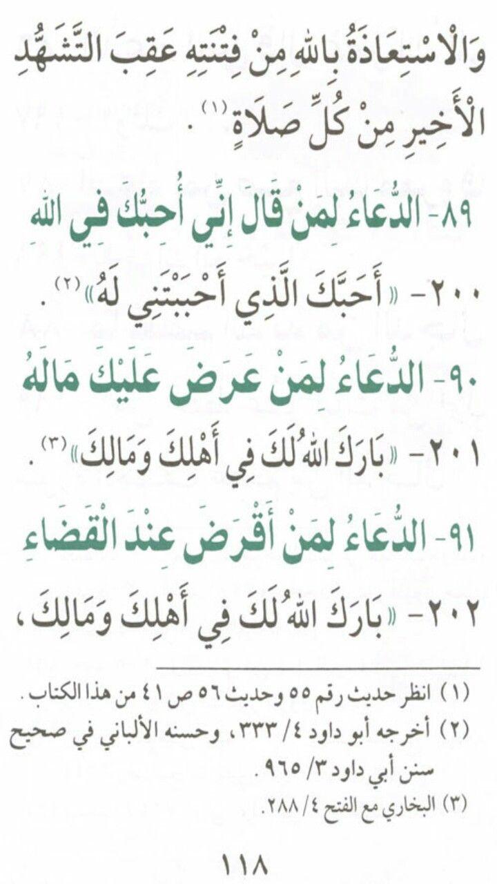 89 الدعاء لمن قال إني أحبك في الله 90 الدعاء لمن عرض عليك ماله 91 الدعاء لمن أقرض عند القضاء Math Islam R B
