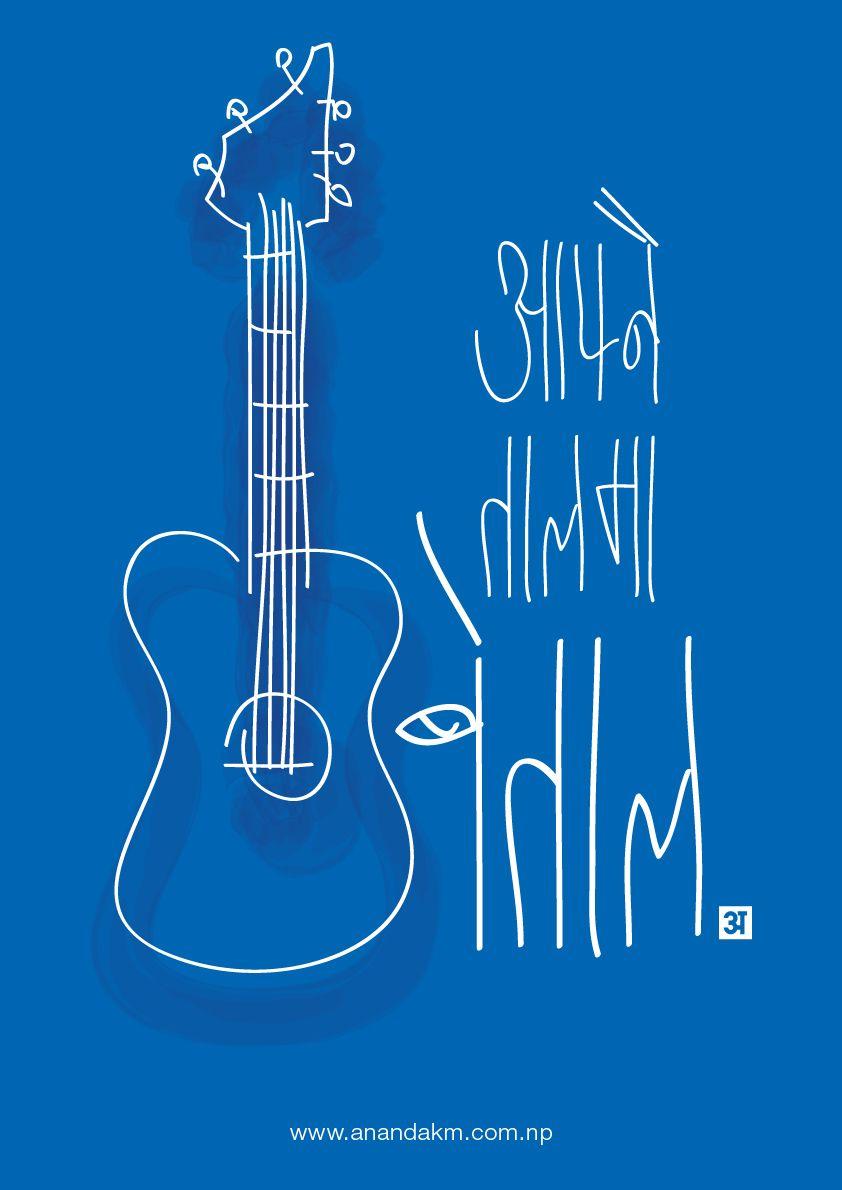 Aaphnai Taal Ma Betaal Guitar Illustration Typography Deavnagari The Font Is Ananda Lamc Guitar Illustration Music Festival Poster Graphic Design Logo