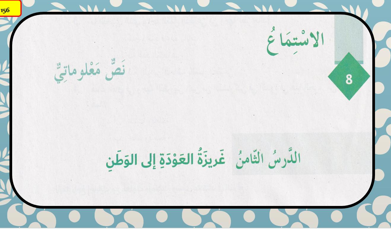استماع غريزة العودة الى الوطن الصف السادس مادة اللغة العربية بوربوينت Bullet Journal Journal
