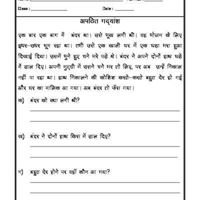un charter pdf in hindi