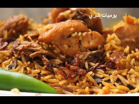 يوميات شري طريقة عمل كبسه الدجاج السعودي Cooking Healthy Food