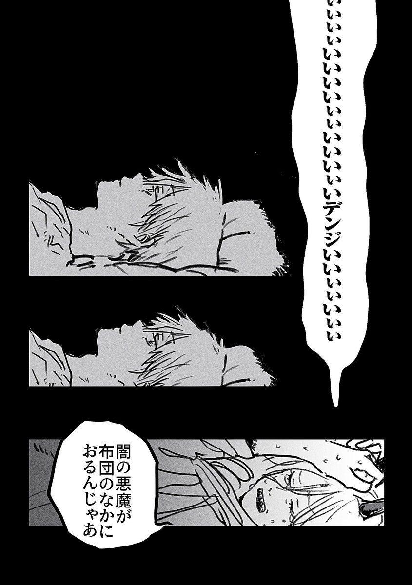𝓈𝒶𝓂𝓊𝓇𝒶𝒾 soregasi tdbkの漫画 おやすみ 漫画 落書きイラスト 轟爆
