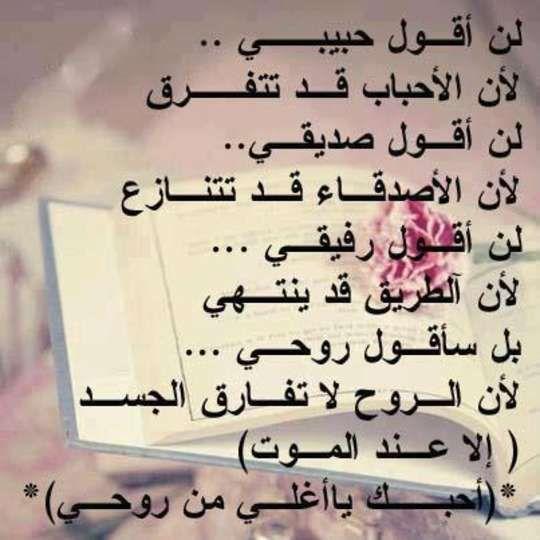 خواطر جميلة عن الحب خواطر Words Quotes Beautiful Words