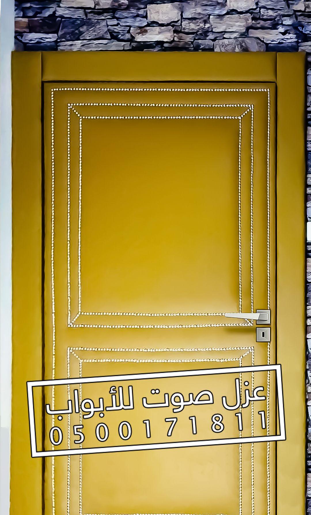 عزل ابواب Home Decor Frame Home