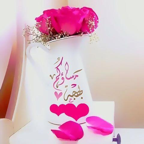 اجمل صور مسائية بكلمات جميلة عالم الصور Good Evening Greetings Good Morning Arabic Good Evening