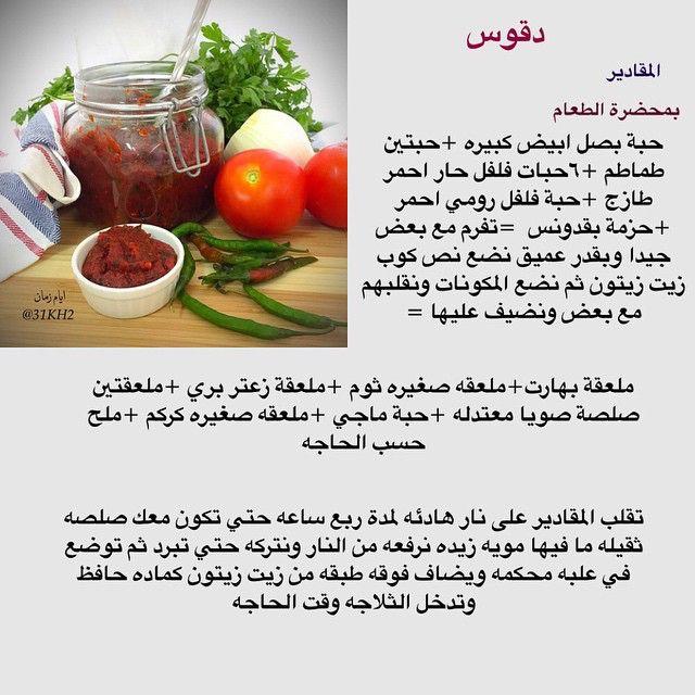 Instagram Photo By أيام زمان Apr 4 2015 At 9 49am Utc Easy Pickling Recipes Food Recipes