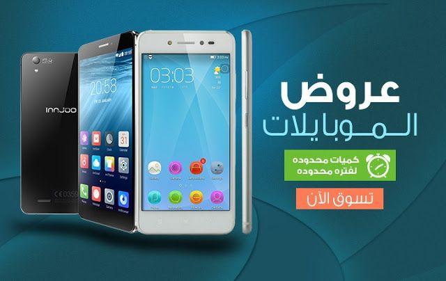 تخفيضات وعروض جوميا Jumia Com أفضل عروض موقع جوميا عروض جوميا Jumia Offers بالتأكيد جميع اصدقائن Electronic Products Phone Mobile