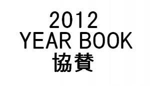 神戸大学 RAVENS 2012YEARBOOK協賛 ¥5000