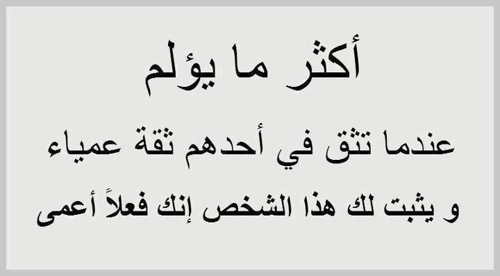 أكثر ما يؤلم عندما تثق في أحدهم ثقة عمياء ويثبت لك هذا الشخص إنك فعلا أعمي Quotes Words Arabic Quotes