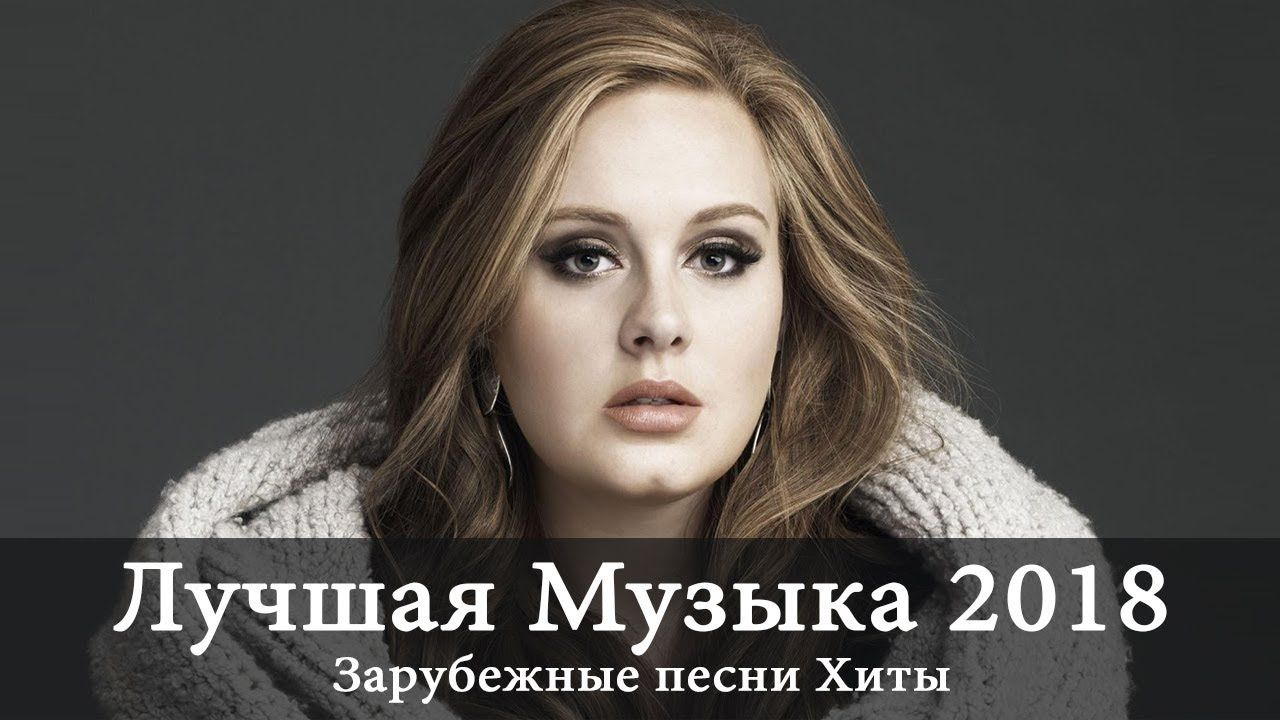 Лучшая Музыка 2018 🎈 Зарубежные песни Хиты 🎈 Популярные ...