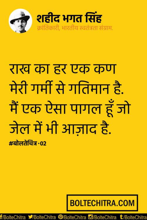 Shaheed Bhagat Singh Quotes In Hindi Language Part 2
