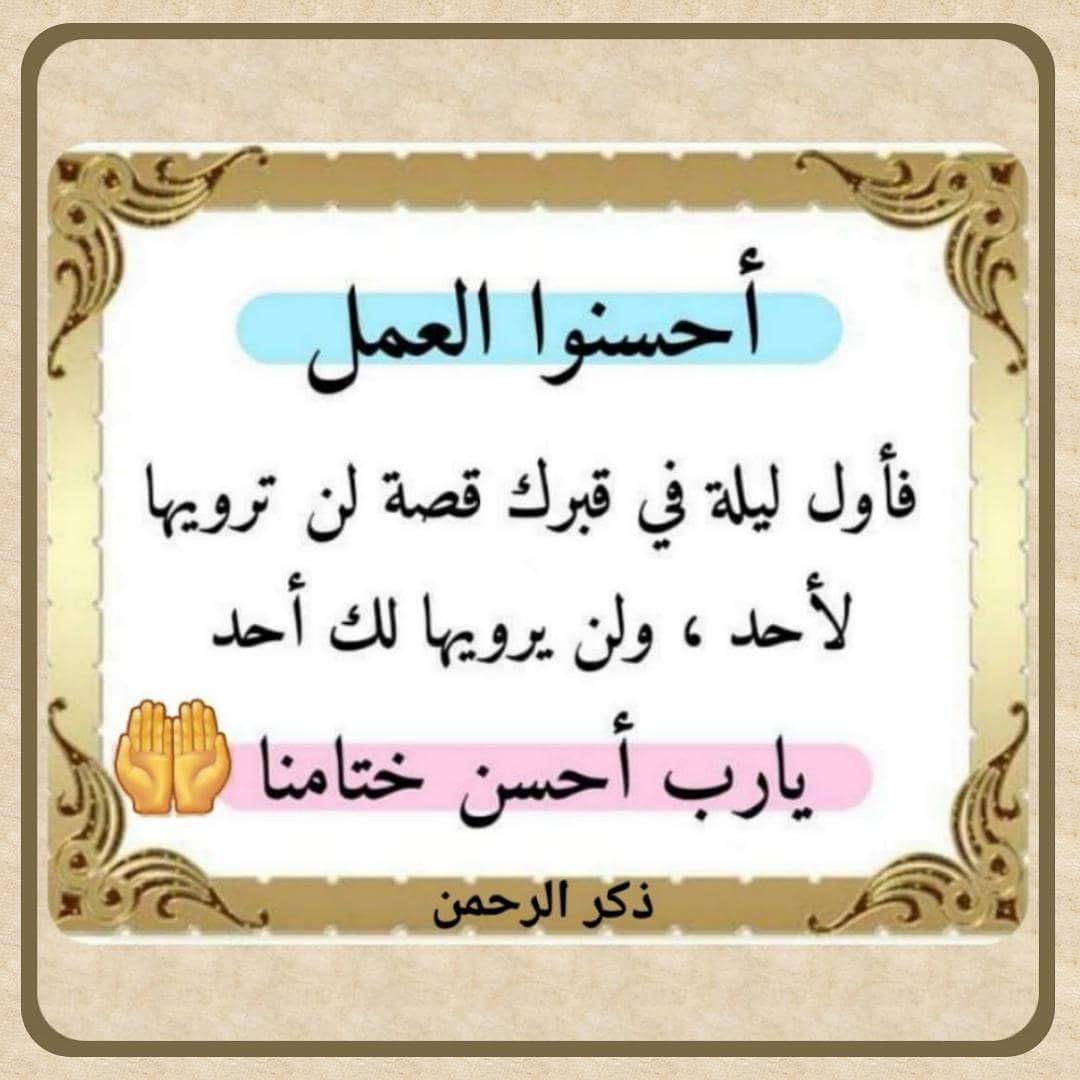 ذكر الرحمن Shared A Post On Instagram اللهم أحسن خاتمتنا و خاتمة جميع المسلمين ذكر الله إسلاميات ذكر الرحمن Arabic Calligraphy Calligraphy