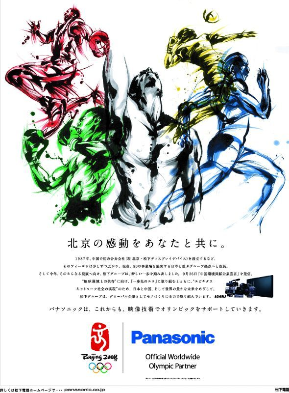 Panasonic 北京五輪イラスト Olympic Games Movie Postersart