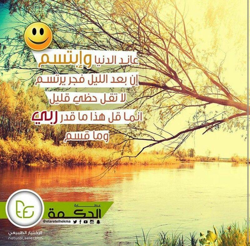 الابتسامة هى الطريقة الافضل للابتعاد عن المتاعب عطارة الحكمة الاختيار الطبيعي السعودية Nature Natural Herbs Poster