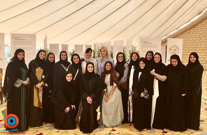 ايفانكا ترمب مع فتيات سعوديات بالصور