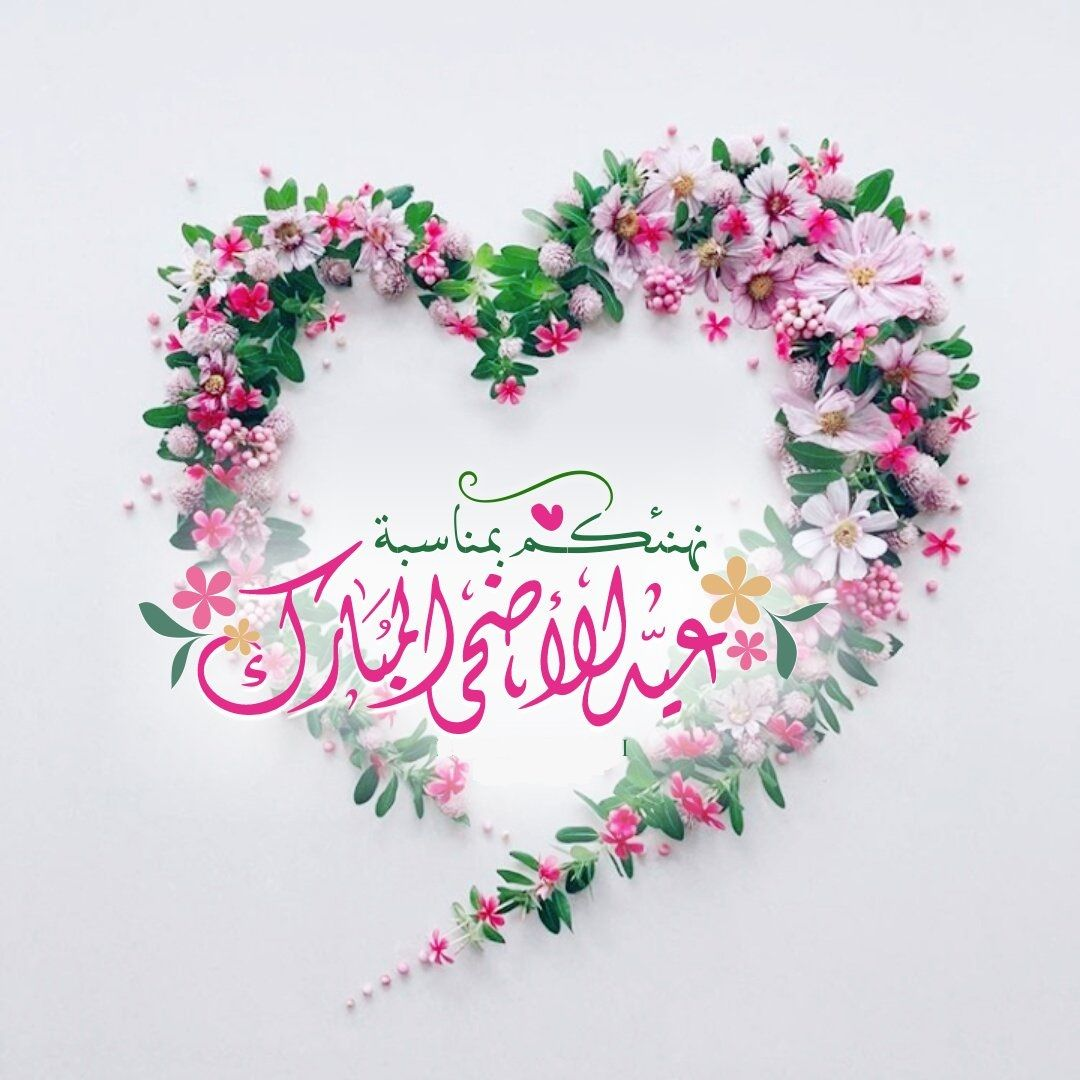 Pin By Mais Kabakbji On رمضان تهنة الاعياد Eid Greetings Eid Mubarak Bird Cookies
