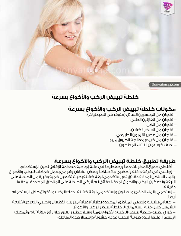 خلطات طبيعية وصفات طبيعية تبيض الركب تبيض الاكواع جمال بشرة كويت كويتيات كويتي دبي اﻻمارات السعو Beauty Skin Care Routine Beauty Care Body Skin Care