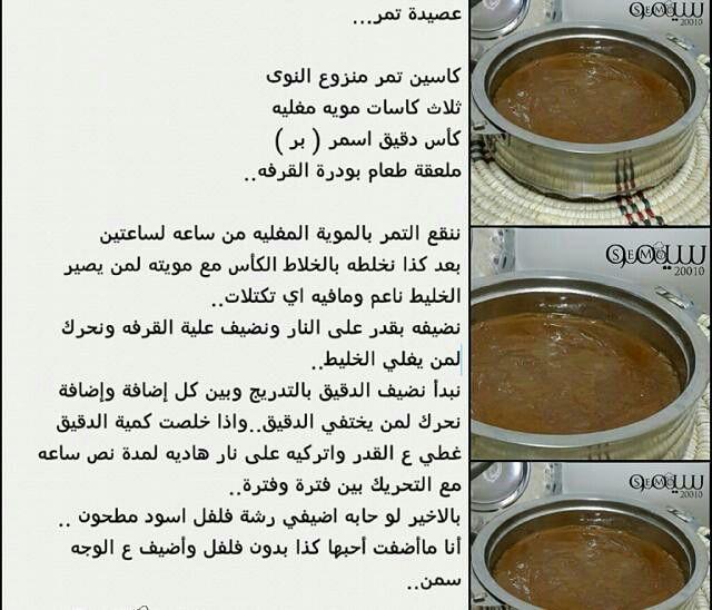 عصيدة التمر Yummy Food Dessert Arabic Food Dessert Recipies