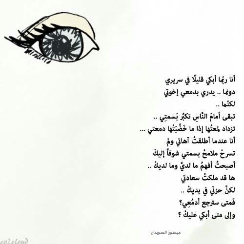 وإلى متى أبكي عليك ميسون السويدان Arabic Quotes Quotes Wood Diy