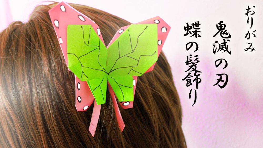 胡蝶 しのぶ 衣装 作り方 胡蝶しのぶの羽織作り方 - YouTube