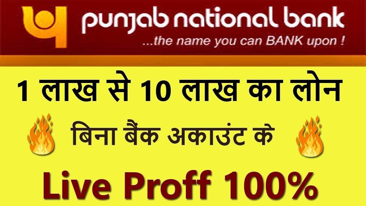 Pin On Pnb Bank Personal Loan 2020