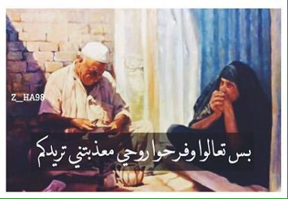 اغاني عراقيه Beautiful Arabic Words Amazing Quotes Beautiful Words