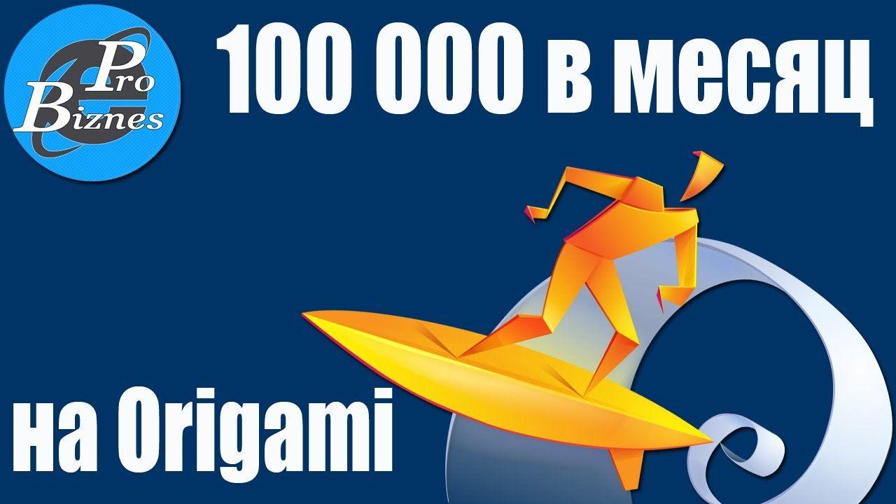 Как заработать на модульном оригами send message надомная работа через интернет