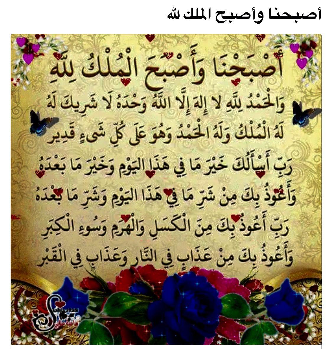 Desertrose أصبحنا وأصبح الملك لله رب العالمين Arabic Calligraphy Art Islam