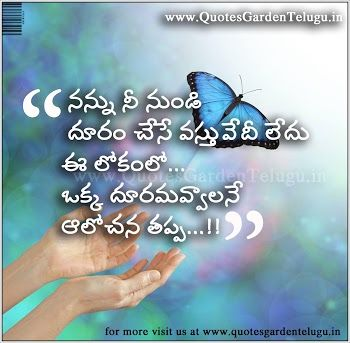 Breakup Love Telugu Quotes Touching Messages For Lovers Premkumar