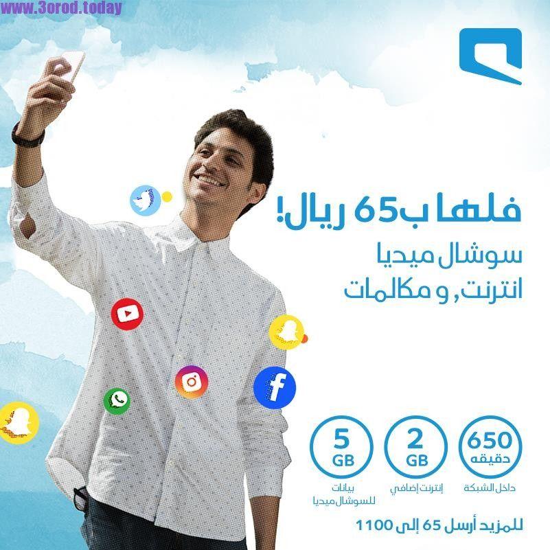 باقة فلة تعطيك سوشل ميديا وانترنت ومكالمات في موبايلي السعودية Mobily عروض اليوم Baseball Cards Cards Baseball
