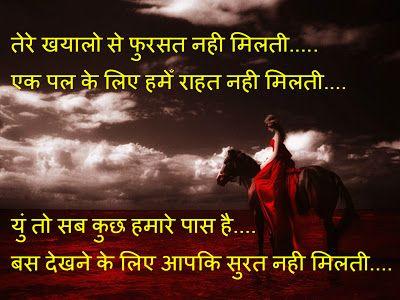 Images Hi Images Shayari Love Sms In Hindi With Image 2017 Love Sms Shayari Image Hi Images