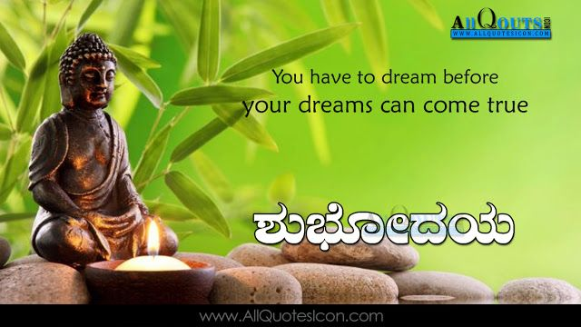 Kannada-good-morning-quotes-wshes-for-Whatsapp-Life-Facebook-Images - copy blueprint meaning in kannada