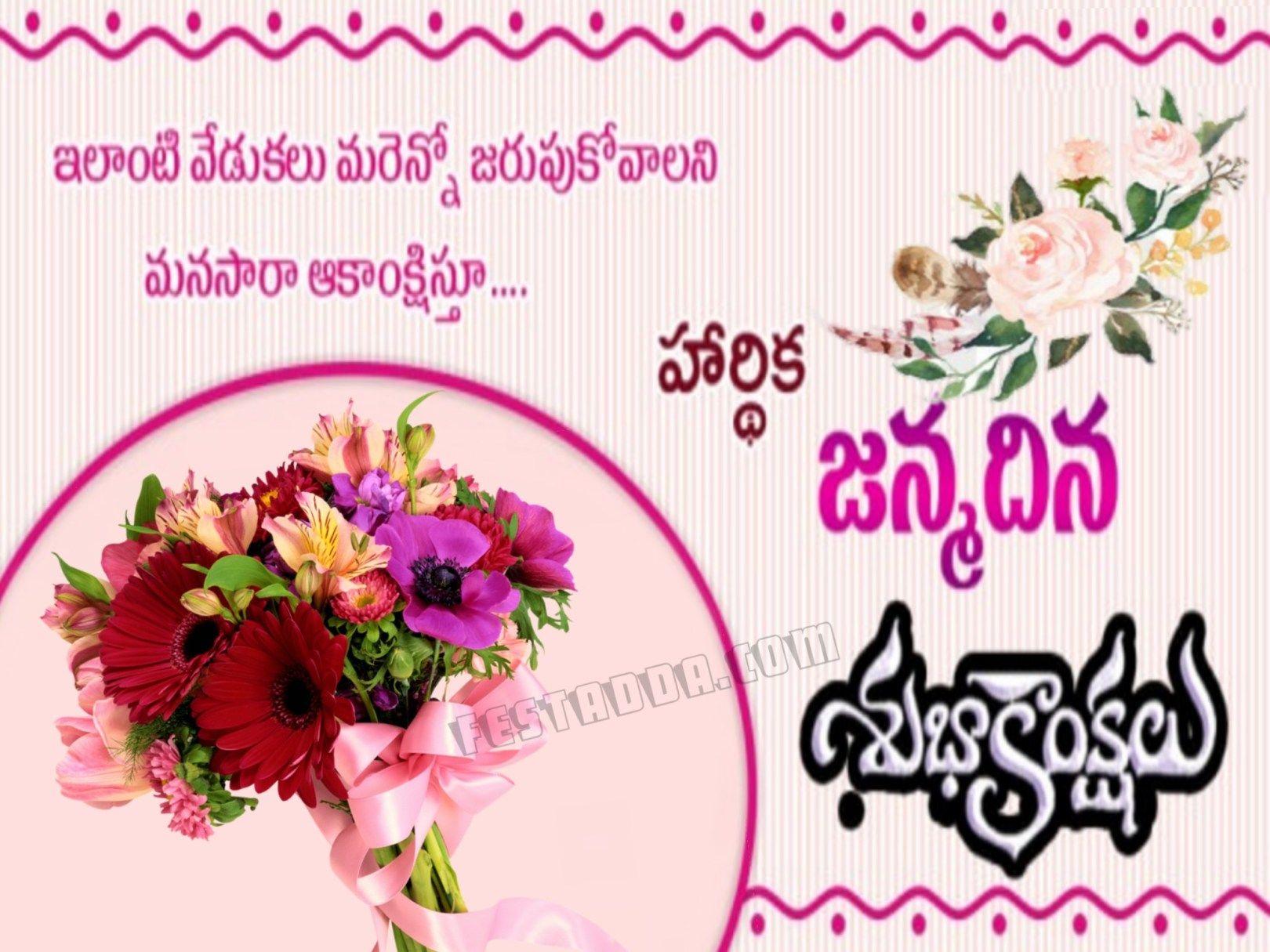 Happy Birthday Wishes In Telugu English Happy birthday
