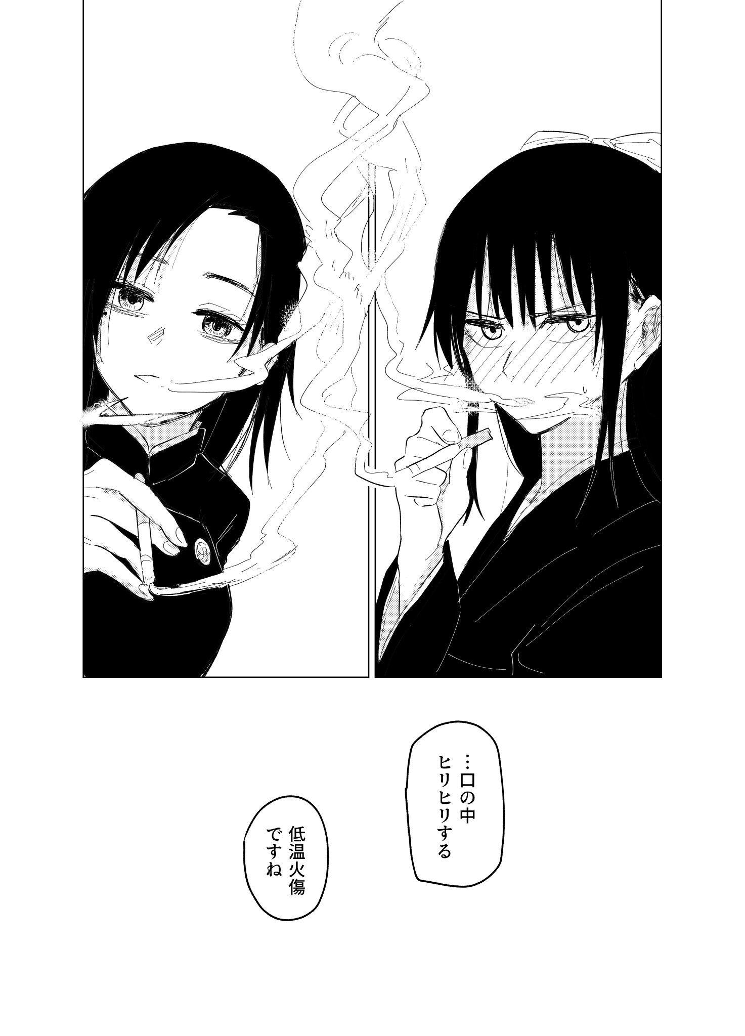 みねお on twitter manga anime jujutsu