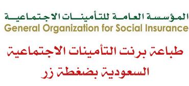 طباعة برنت التامينات الاجتماعية السعودية Math Math Equations Info