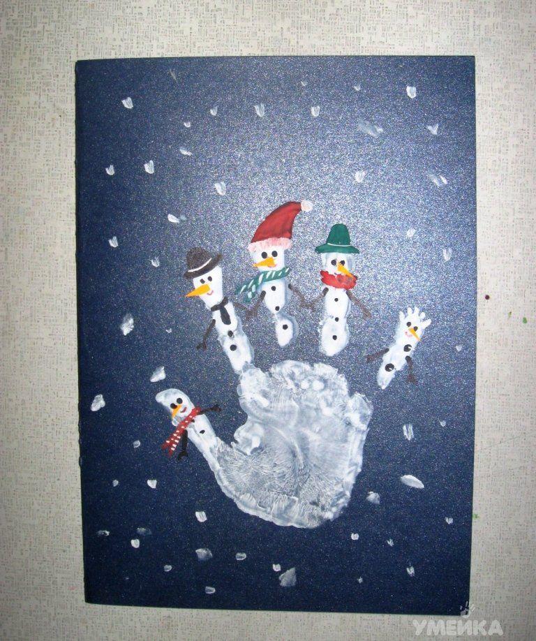 Открытки своими руками новогодние детские