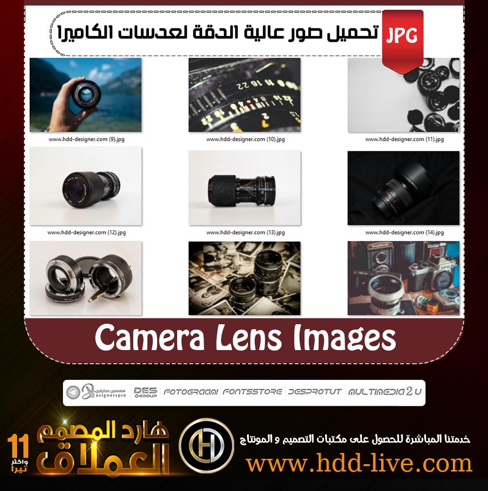 تحميل صور عالية الدقة لعدسات الكاميرا هارد المصمم العملاق Camera Lens Lens Camera
