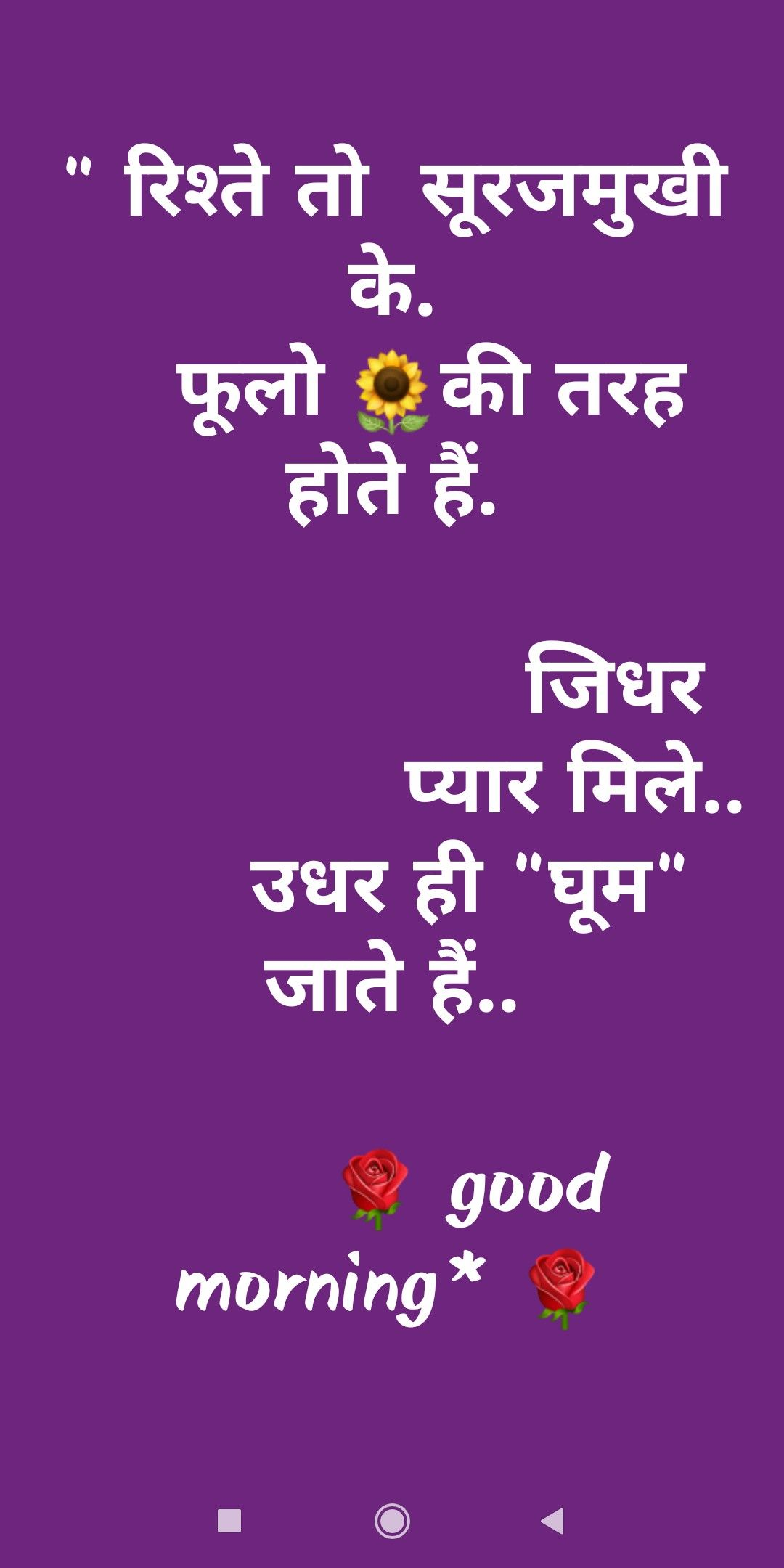 Pin By Pooja Mishra On Quotes In 2020 Good Morning Quotes Funny Attitude Quotes Morning Quotes