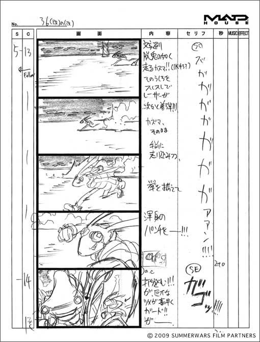 webアニメスタイル artwork サマーウォーズ 第13回 絵コンテ3 アクション編 絵コンテ サマーウォーズ ストーリーボード