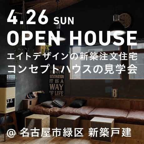 WORKS 85「NEWOLD」岐阜県瑞穂市・マンションリノベーション|リノベーション事例集|名古屋でリノベーションするなら|エイトデザイン