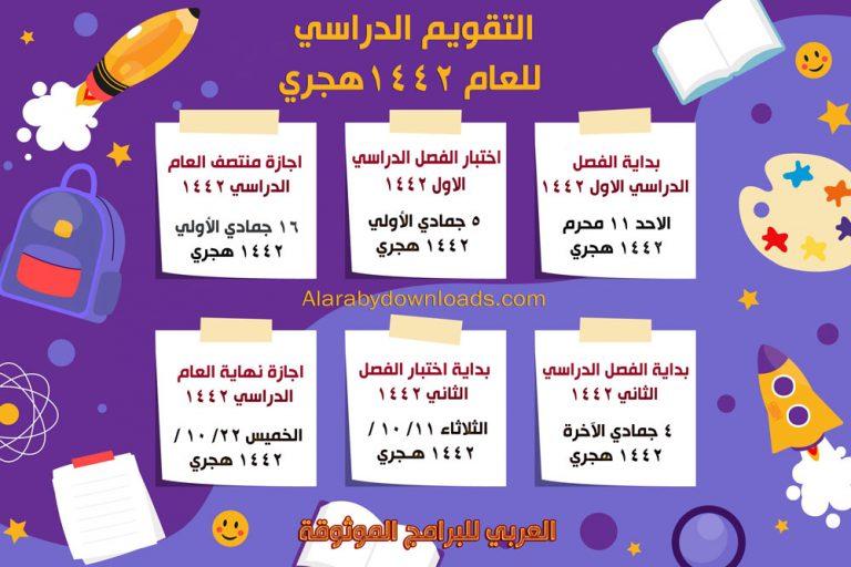 تحميل التقويم الدراسي 1442 في السعودية ومواعيد الاختبارات والاجازات خلال العام الهجري 1442 Academic Calendar Calendar 2021 Calendar