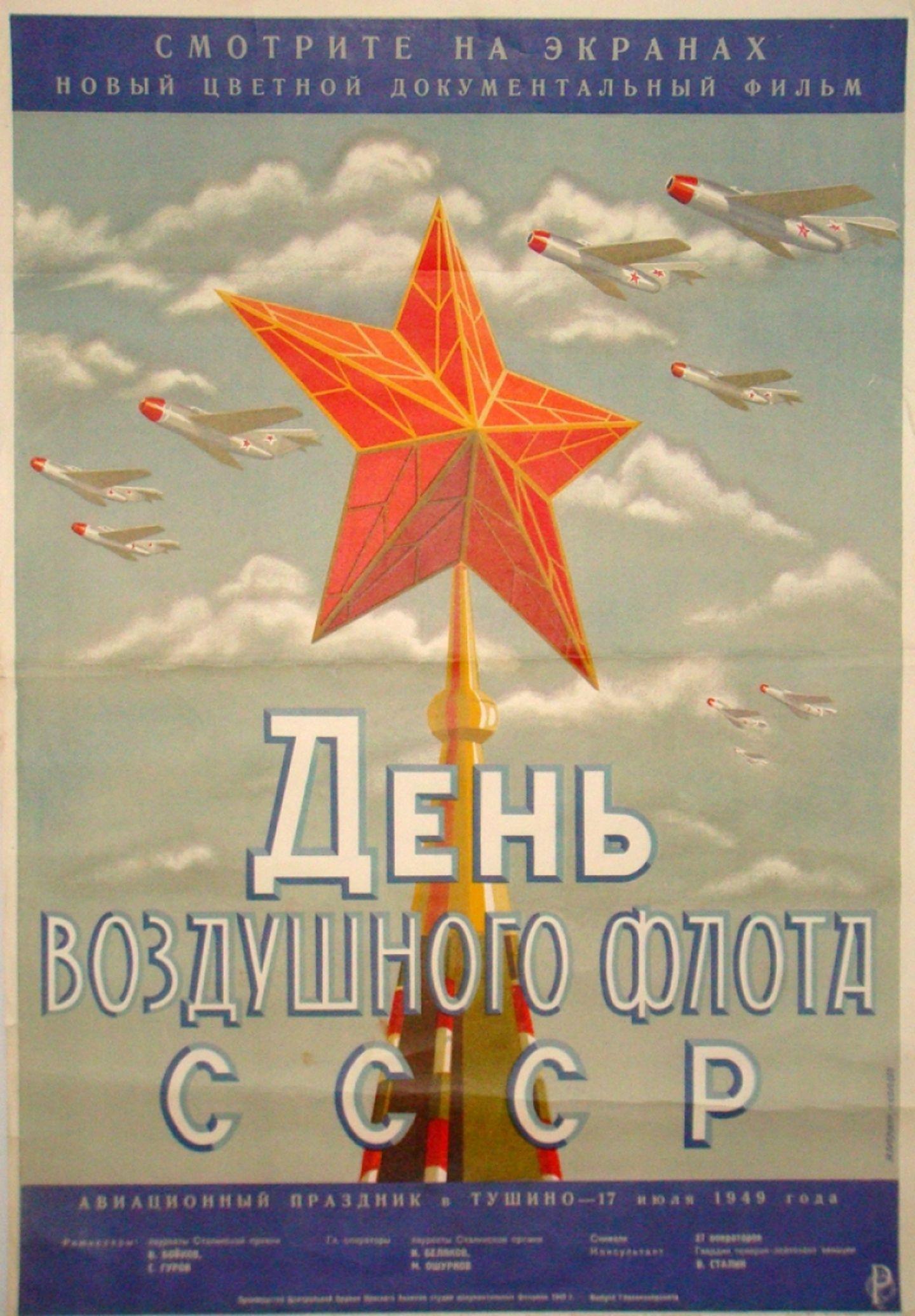 День военно-воздушных сил ссср открытка, юбилеем сестренка