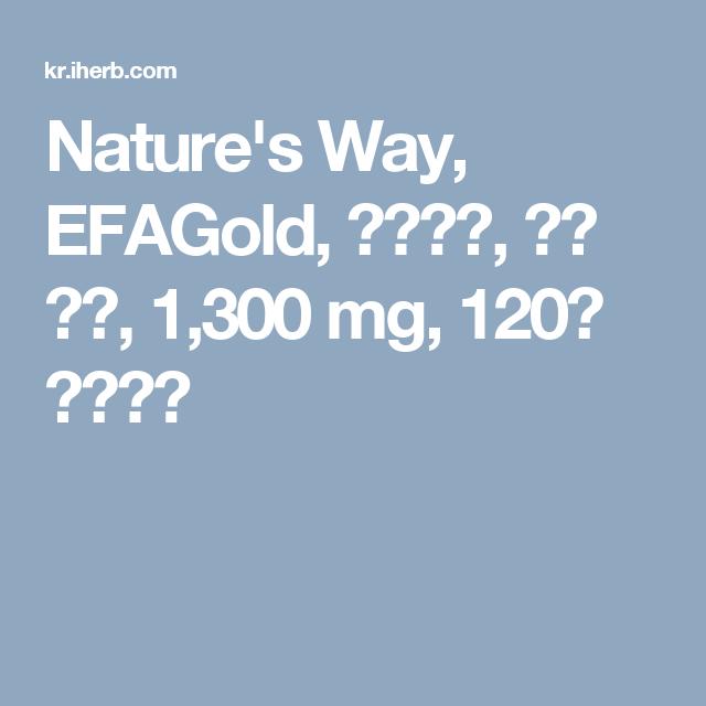 Nature's Way, EFAGold, 달맞이꽃, 최대 근력, 1,300 mg, 120개 소프트젤