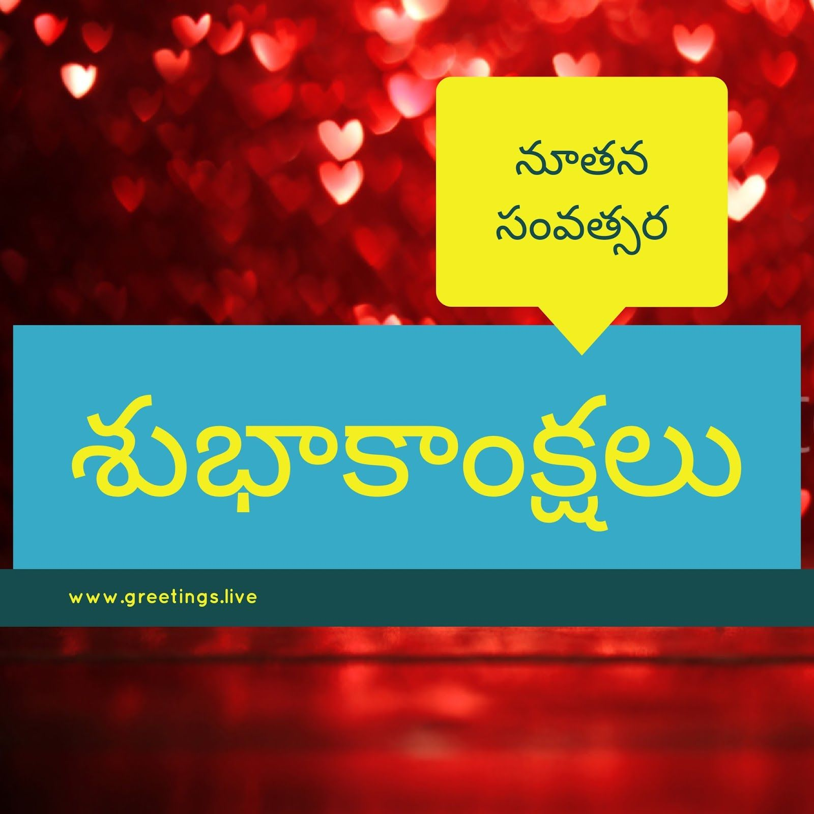 Two Telugu Greetings On New Year 2018 Greetings Live Pinterest