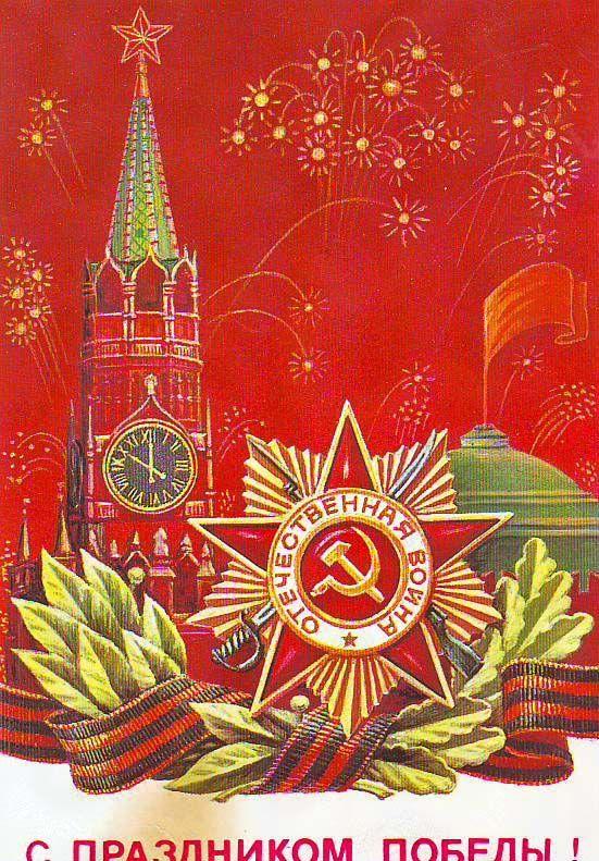 Картинки, старые открытки на день победы