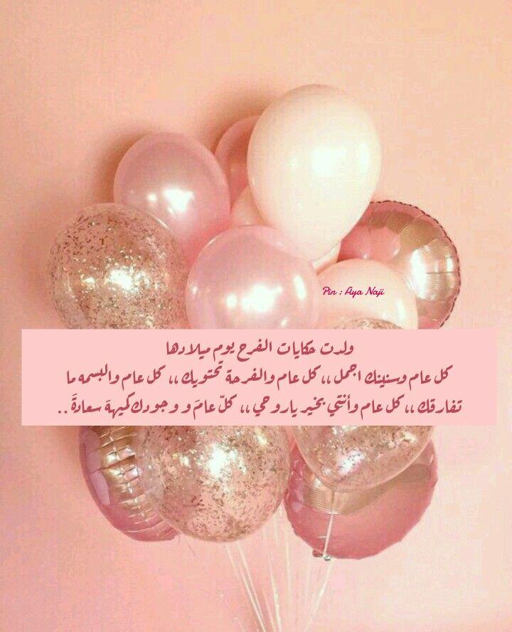 From Aya Naji To Aya Reg ايه حبيبتي كل عام وانتي بخير