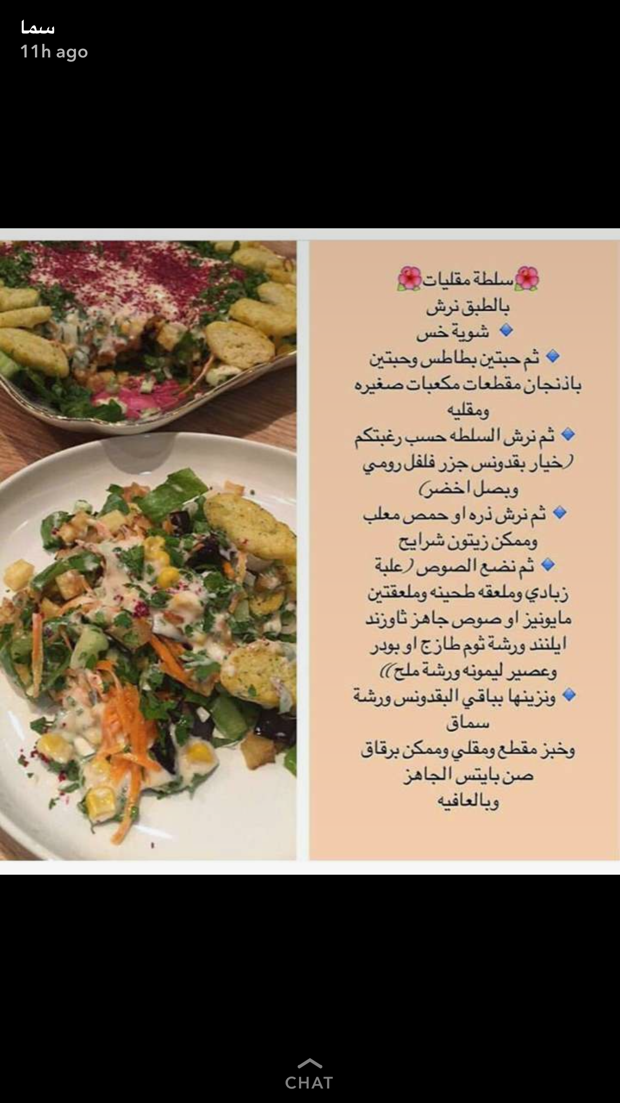 Pin By Maryam Alali On سلطات Cooking Recipes Cooking Food Receipes