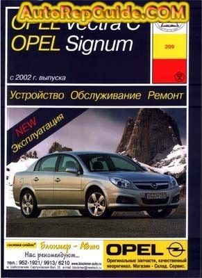 download free opel vectra c signum 2002 repair manual image rh pinterest com opel signum user manual opel signum manual english