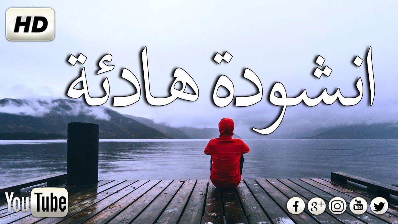 انشودة هادئة وجميلة جدا جدا هذا رجائي محمد هشام فر ج همومي Nachid Hd Youtube Light Box Youtube Beautiful