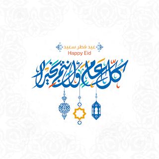 صور عيد الفطر 2020 اجمل صور تهنئة لعيد الفطر المبارك Eid Mubarak Greetings Eid Cards Eid